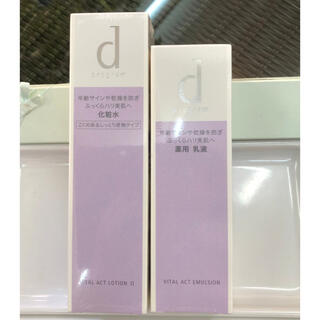 d program - 【新品未開封】dプログラム   バイタルアクト化粧水・乳液セット