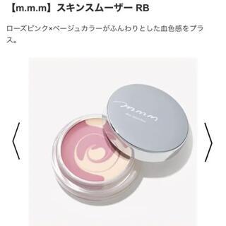 Cosme Kitchen - 新品 m.m.m スキンスムーザー ムー mmm