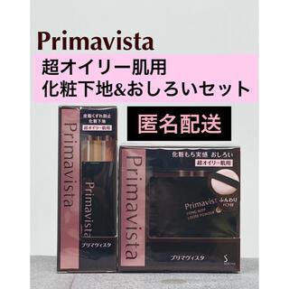 Primavista - プリマヴィスタ ブラック 超オイリー肌用 皮脂崩れ防止下地 化粧もち実感おしろい