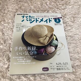 すてきにハンドメイド 2021年5月号(専門誌)