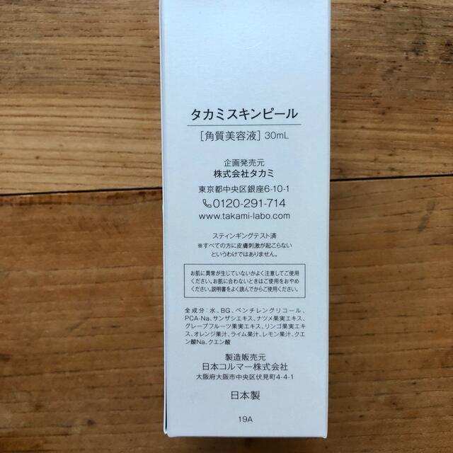 TAKAMI(タカミ)のタカミスキンピール角質美容液30ml 新品未開封 コスメ/美容のスキンケア/基礎化粧品(美容液)の商品写真