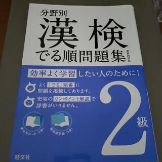 オウブンシャ(旺文社)の分野別 漢検 でる順問題集(資格/検定)