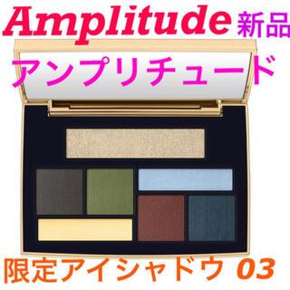 【新品】Amplitude アイカラーパレット ホリデーリミテッド 03