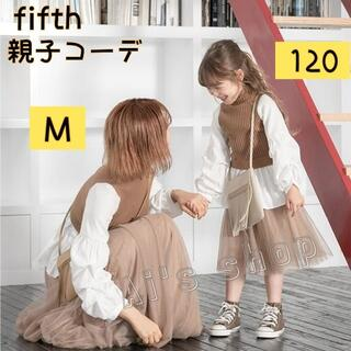 フィフス(fifth)の【新品】2枚セット ボリュームスリーブドッキングニットペアルック リンクコーデ(ニット)