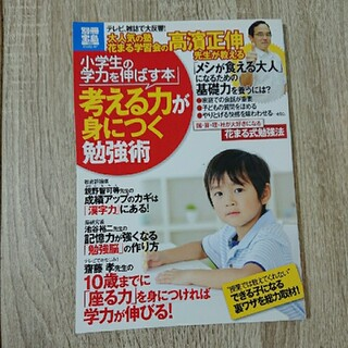 タカラジマシャ(宝島社)の小学生の学力を伸ばす本考える力が身につく勉強術 : 国・算・理・社が大好きにな…(住まい/暮らし/子育て)