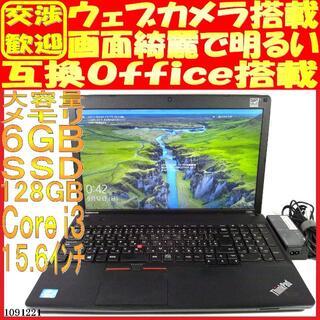 レノボ ノートパソコン本体Edge E530C Win10 ウェブカメラあり