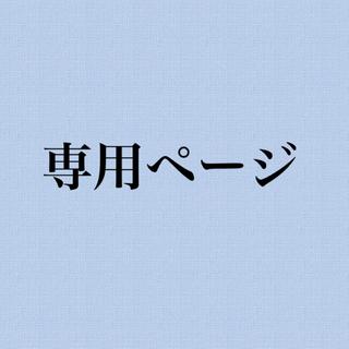 イマバリタオル(今治タオル)のあみた様 専用ページ(ハンカチ)
