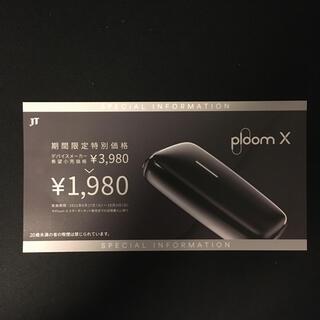 プルームテック(PloomTECH)のPloom X 割引券(その他)