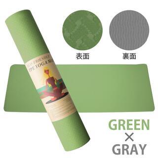 ヨガマット 6mm TPE素材 無臭 滑りにくい グリーン・グレー(エクササイズ用品)