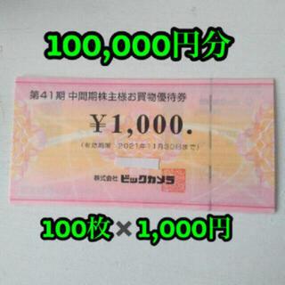 【最新】ビックカメラ株主優待券100,000円分 1000円×100枚 (ショッピング)