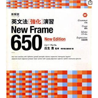 New Frame650解答