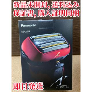 Panasonic - 【新品未開封】Panasonic 5枚刃リニアシェーバー ES-LV5F-R
