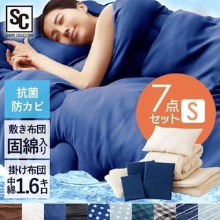 新品★洗える シングル布団セット★カラー選択/syu