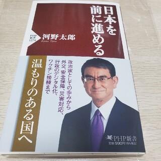 河野太郎 『日本を前に進める』