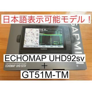 GARMIN - ガーミン エコマップUHD9インチ+GT51M-TM振動子セット 日本語表示可能