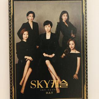 SKY キャッスル OST(テレビドラマサントラ)