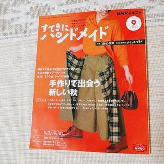 すてきにハンドメイド 2021 9月号(専門誌)