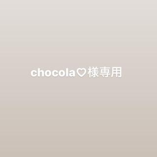 ショコラ(Chocola)のchocola♡様専用(化粧下地)