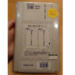 【未開封】ジブン手帳DAYs2022グレー
