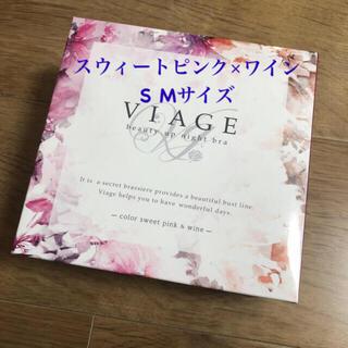 【新品未使用】ヴィアージュ ナイトブラ スイートピンク×ワイン S/Mサイズ