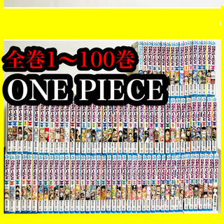 ONE PIECE  ワンピース 全巻 1〜100巻 漫画 シュリンク付きあり