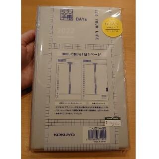 コクヨ(コクヨ)の【未開封】ジブン手帳DAYs2022グレー(カレンダー/スケジュール)