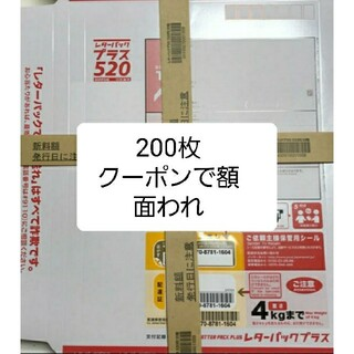 レターパックプラス520円200枚。