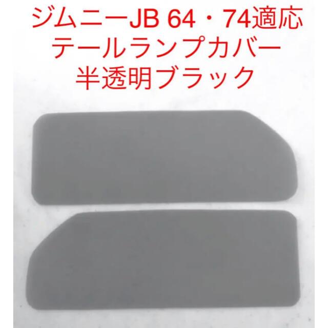 ジムニーJB64・74適応❗️テールランプカバー(半透明ブラック)❗️自作品❣️ 自動車/バイクの自動車(車外アクセサリ)の商品写真