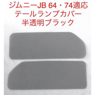 ジムニーJB64・74適応❗️テールランプカバー(半透明ブラック)❗️自作品❣️