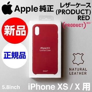 Apple - 新品未開封 Apple純正 iPhone XS / X レザーケース レッド