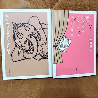 夢をかなえるゾウ 文庫版  夢をかなえるゾウ 2 文庫版