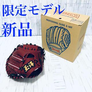 Tamazawa - 【新品】玉澤 スワロー限定 ●湯もみ型付け済み 硬式キャッチャーミット