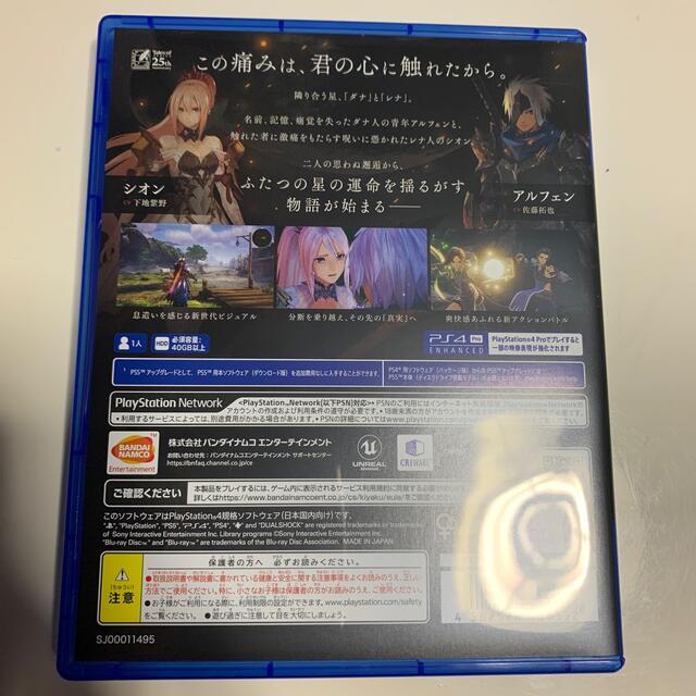 PlayStation4(プレイステーション4)のテイルズオブアライズ PS4  早期購入特典付き エンタメ/ホビーのゲームソフト/ゲーム機本体(家庭用ゲームソフト)の商品写真