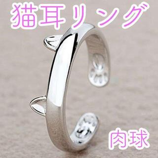 猫 耳 指輪 リング フリーサイズ ねこ ネコ 肉球 シルバー アクセサリー