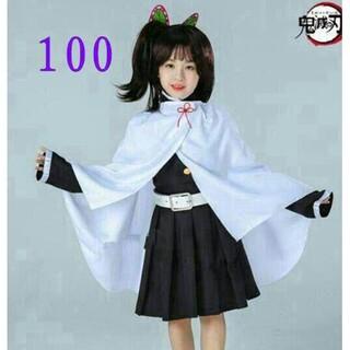 鬼滅ノ刃 鬼滅の刃 栗花落カナヲ つゆり 子供用コスプレ衣装 100(衣装一式)
