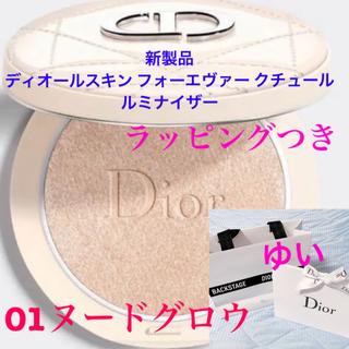 ディオール(Dior)のディオールスキンフォーエヴァークチュールルミナイザー01ヌードグロウ新品未使用(フェイスパウダー)