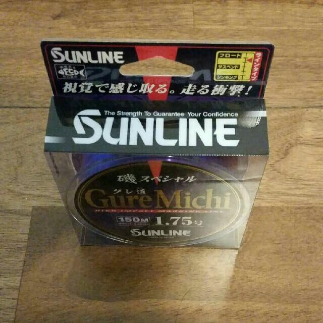SUNLINEサンライン道糸 スポーツ/アウトドアのフィッシング(釣り糸/ライン)の商品写真