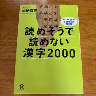 読めそうで読めない漢字2000
