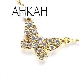AHKAH - アーカー AHKAH バタフライパヴェ K18YG ダイヤ ネックレス