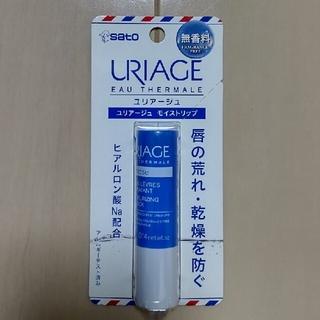 ユリアージュ(URIAGE)のユリアージュ リップ(リップケア/リップクリーム)
