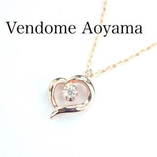 ヴァンドームアオヤマ(Vendome Aoyama)のヴァンドームアオヤマ K10PG ハート ネックレス ピンクゴールド(ネックレス)