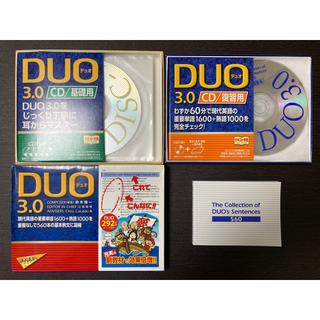 DUO 3.0/CD基礎用/CD復習用