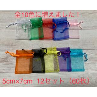 【色自由60】オーガンジー5cm×7cm 12セット(60枚)【ヒ蜜のおまけ付】