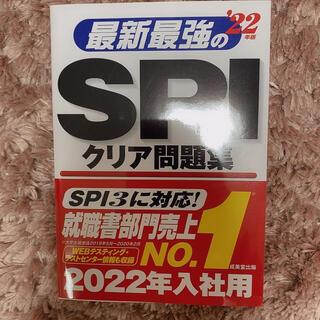 カドカワショテン(角川書店)のSPI クリア問題集 2022(資格/検定)