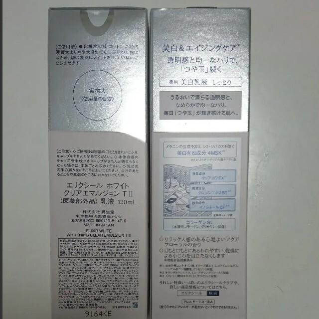 ELIXIR(エリクシール)のエリクシール ホワイト クリアエマルジョン 3個セット コスメ/美容のスキンケア/基礎化粧品(化粧水/ローション)の商品写真