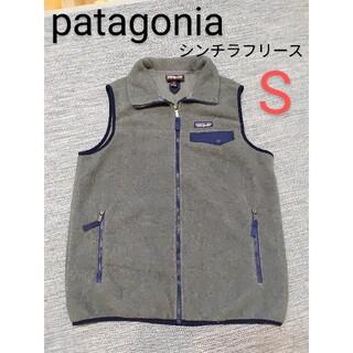 パタゴニア(patagonia)のパタゴニア シンチラフリースベスト S(ベスト)