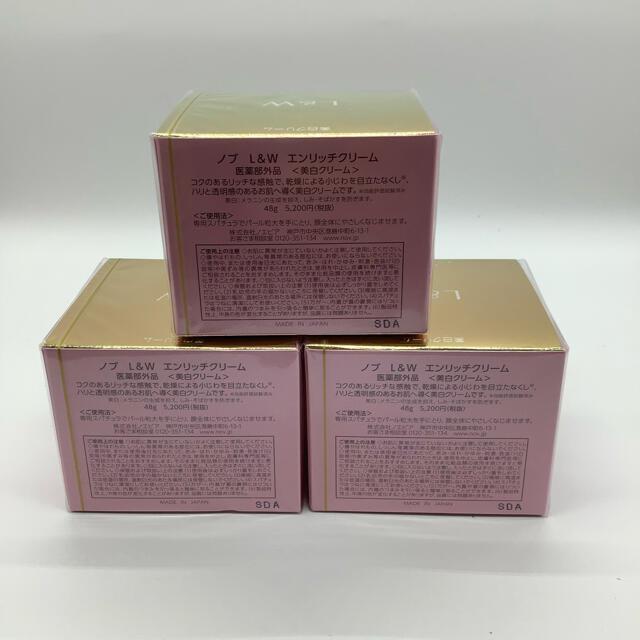 ノブLW エンリッチクリーム  3個セット コスメ/美容のスキンケア/基礎化粧品(フェイスクリーム)の商品写真