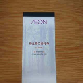 イオンマックスバリュ株主優待800円(ショッピング)