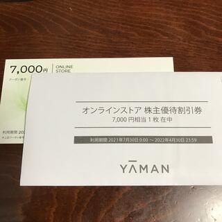 ヤーマン(YA-MAN)のヤーマン株主優待券7,000円分(ショッピング)