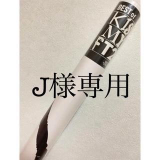 Kis-My-Ft2 - Kis-My-Ft2 キスマイ ベストアルバム 抽選特典ポスター 非売品